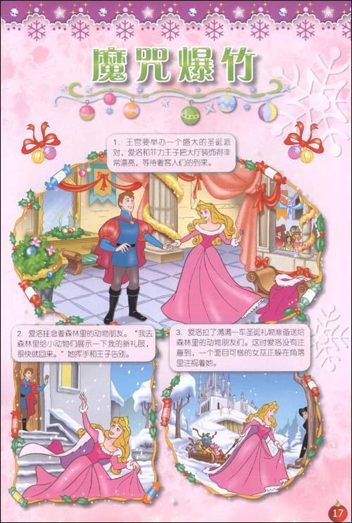《小公主爱的故事》内容简介:让成长中的孩子懂得