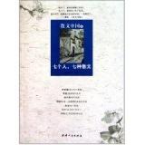 七个人,七种散文/散文中国5