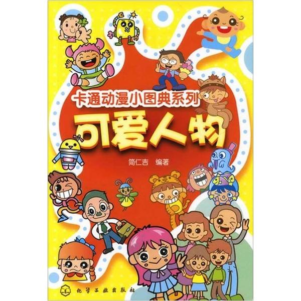 可爱人物-简仁吉-漫画/绘本-文轩网