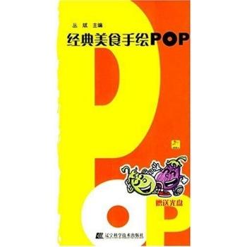 经典美食手绘pop(1cd)