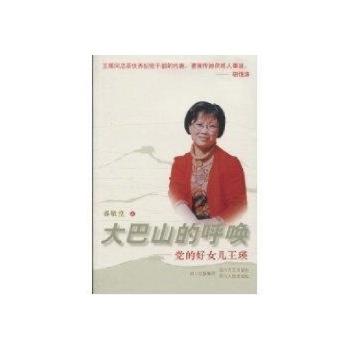 大巴山的呼唤-党的好女儿王瑛-郝敬堂-纪实文学-文轩