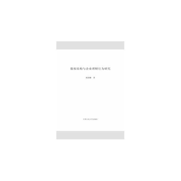 股权结构与企业理财行为研究(财会文库)---电子书