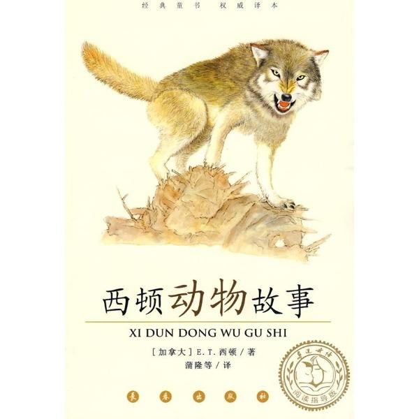 西顿动物故事-e.t.西顿-少儿-文轩网