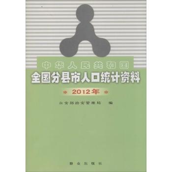 内蒙古人口统计_2012中国人口统计
