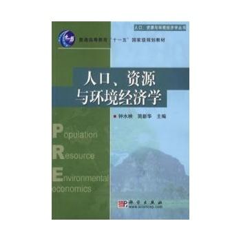 人口 资源与环境经济学