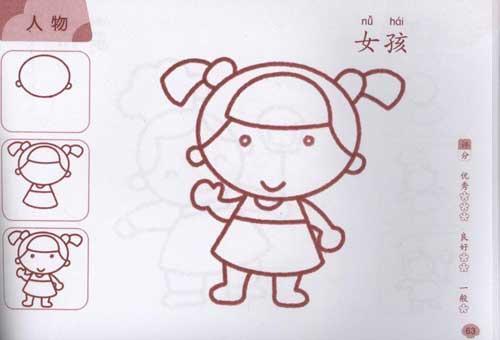 《儿童蒙纸描画大全(上)》()【简介|评价|摘要|在线】