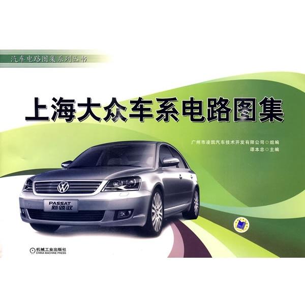 上海大众车系电路图集(汽车电路图集系列丛书)--私家