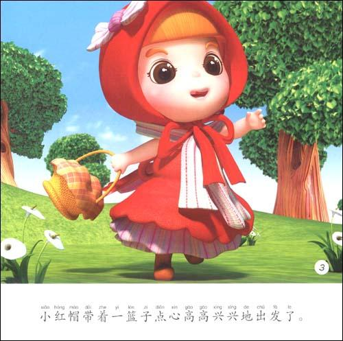 小红帽童话插画手绘图片图片