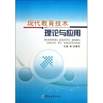 现代教育技术理论与应用/徐春华-徐春华