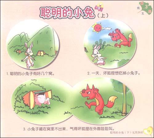 206 故事篇守株待兔207 第38周 智力篇小熊摘苹果&