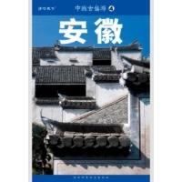 中国古镇游 安徽