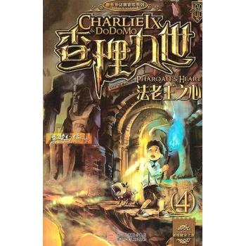 查理九世:法老王之心(第4集)