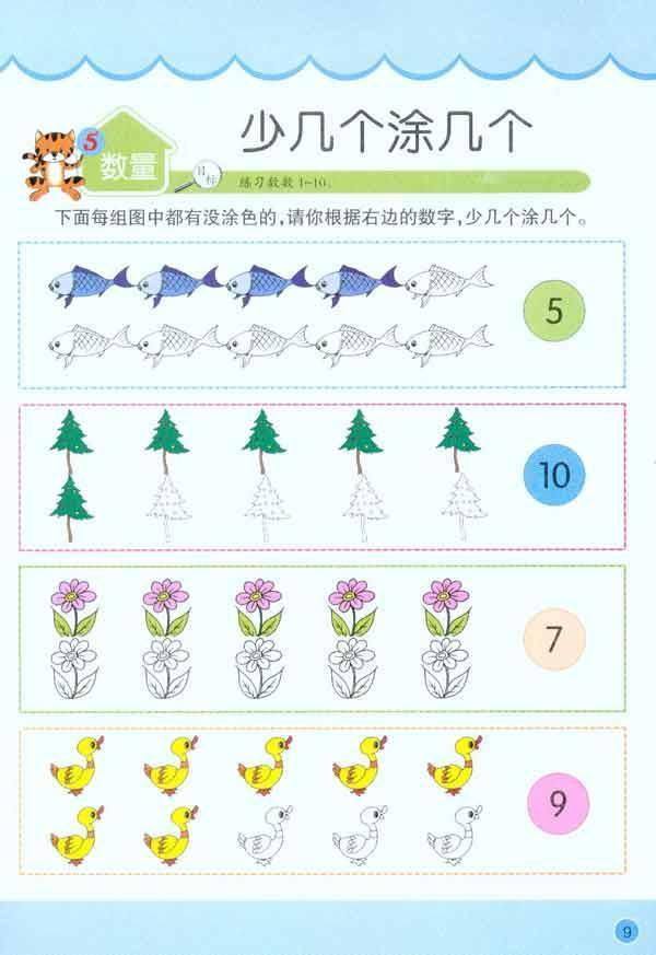 幼儿数学思维训练.2--幼儿启蒙-文轩网