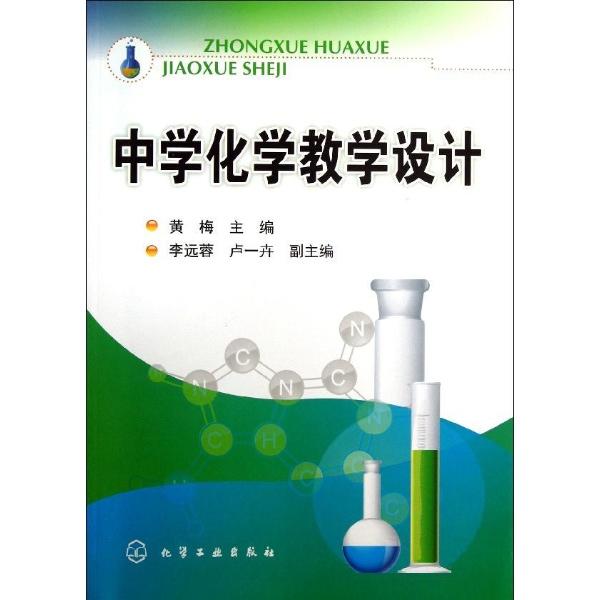 中学化学教学设计