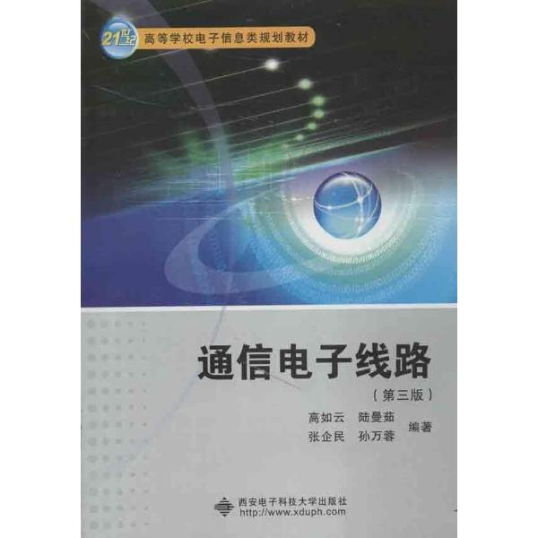 通信电子线路-高如云 等-大学-文轩网