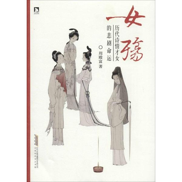 天国女殇系列txt_女殇:历代诗情才女的悲剧命运