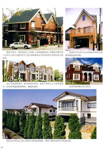 三层欧式住房外观
