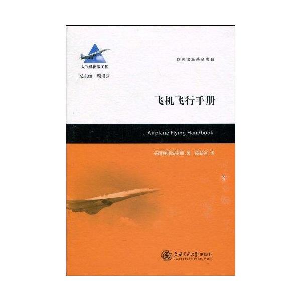 飞机飞行手册-美国联邦航空局--文轩网