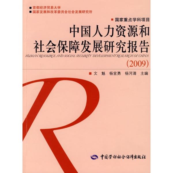 中国人力资源和社会保障发展研究报告