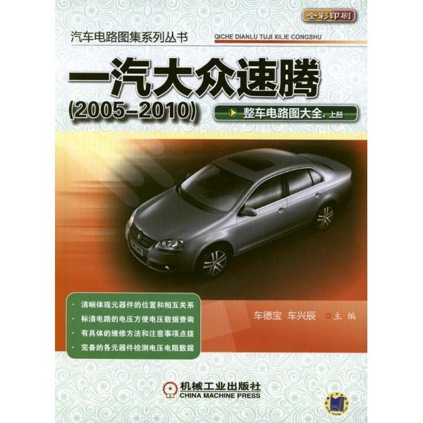 一汽大众速腾(2005-2010)整车电路图大全(上册)-车