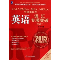 (2015)MBA.MPA.MPAcc管理类联考同步辅导教材•MBA.MPA.MPAcc管理类联考英语词汇专项突破(2)英语