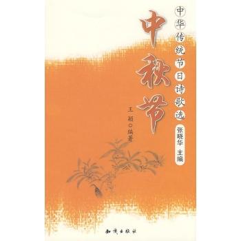 中华传统节日诗歌选-中秋节