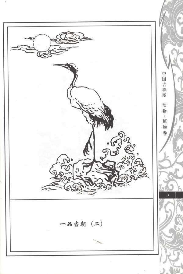 中国吉祥图 动物·植物卷--平面设计-文轩网