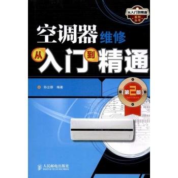 从入门到精通系列丛书:空调器维修从入门到精通(第2版)