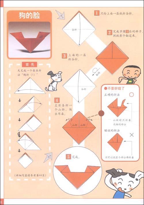 创意折纸王1:动物