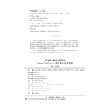 visual foxpro6.0程序设计应用教程9787564700959