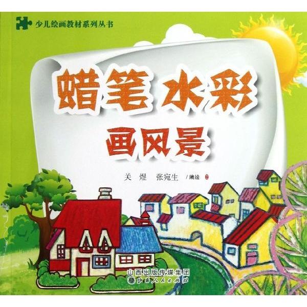 蜡笔.水彩画风景-关 煜 张婉生-技法教程-文轩网