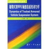 履带式装甲车辆悬挂系统动力学