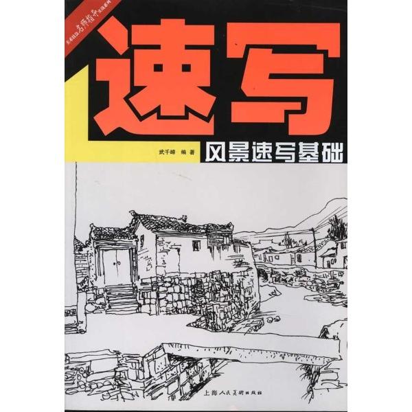 风景速写基础-武千嶂-技法教程-文轩网