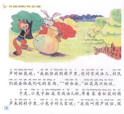 益智动物故事:手画美绘本--少儿