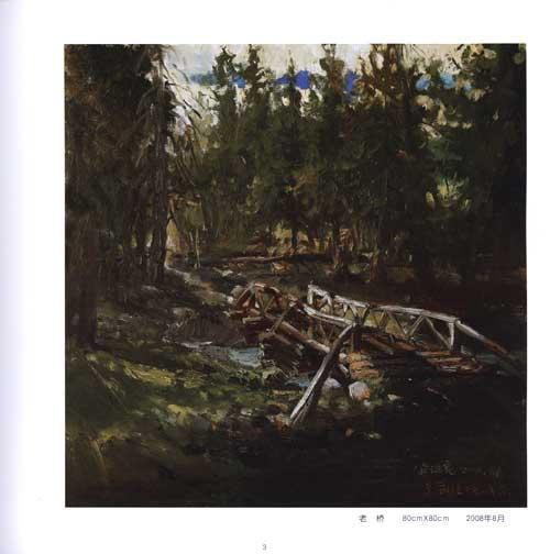 中国当代油画家风景写生画集·翁诞宪