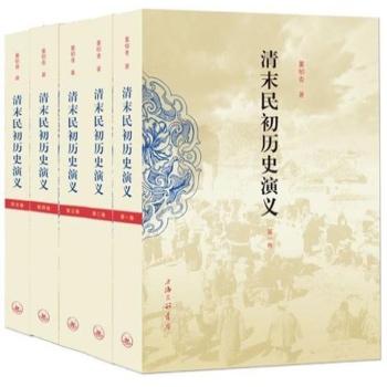 清末民国历史演义
