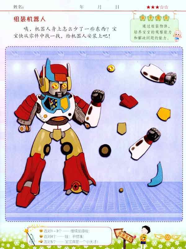 组装机器人 大萝卜 寻找白雪公主 一笔画下来 新玩具 火车开动了 小