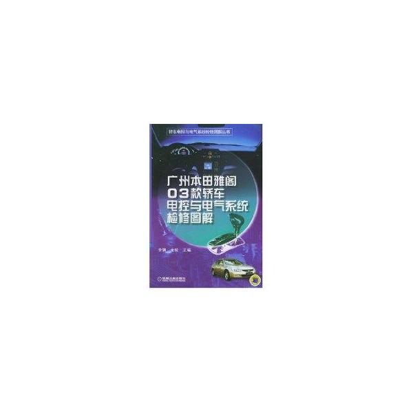广州本田雅阁03款轿车电控与电气系统检修图解//轿车电控与电气系统