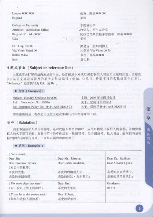 英文商务信函模板通-邦德