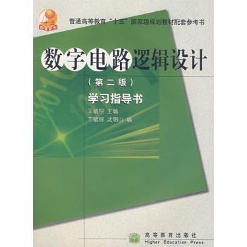 数字电路逻辑设计(第二版)学习指导书-王毓银