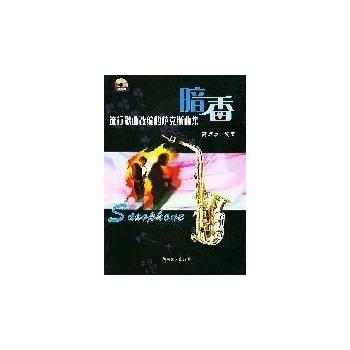 流行歌曲改编的萨克斯曲集:暗香(1cd)--器乐-文轩网
