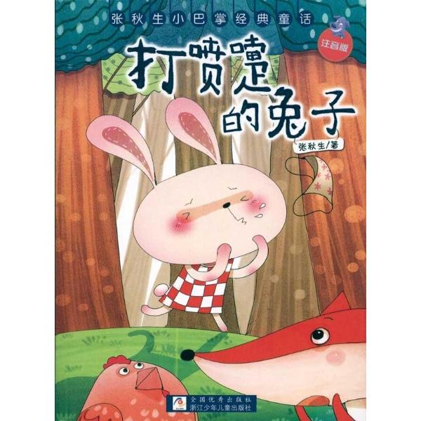 张秋生小巴掌童话经典打喷嚏的迷宫不领养蜥蜴思议兔子图片