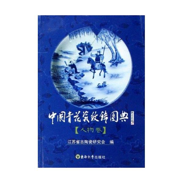 中国青花瓷纹饰图典 人物卷--文物考古-文轩网