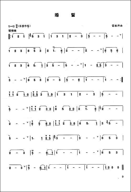 月光下的凤尾竹葫芦丝曲谱