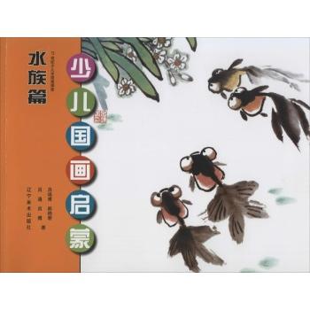 少儿国画启蒙-吕连甫-绘画-文轩网