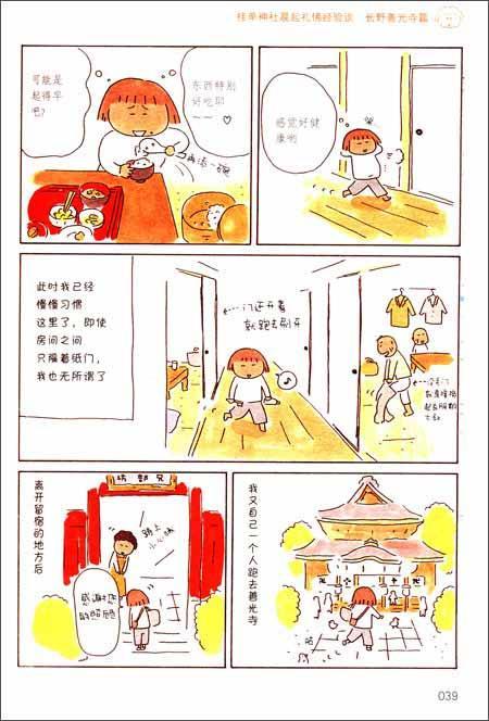 第一次一个人旅行-(日)高木直子-名家名作-文轩网