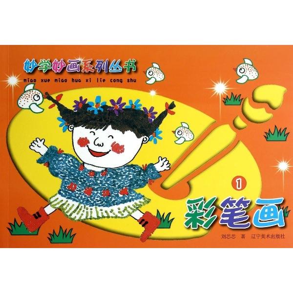 彩笔画-刘芯芯-书法教程-文轩网
