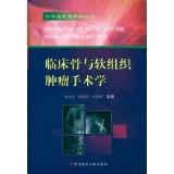临床骨与软组织肿瘤手术学