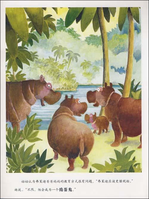 莫根森动物故事系列:丛林里的放屁声/悦读阅美绘本馆
