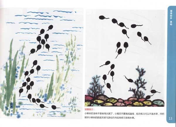 儿学习汉字基本笔画田字格练习写字